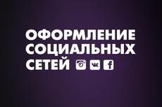 Создам дизайн для вашей группы в соц.сетях быстро и качественно 15 - kwork.ru