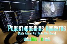 Редактирование проектов Videohive 3 - kwork.ru