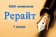 Рерайт медицинского текста 4 - kwork.ru