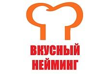 Нейминг. Разработаю 20 вариантов названий для компании 19 - kwork.ru