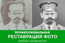 Раскрашивание ч.б. фотографии 15 - kwork.ru