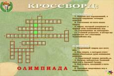 Создам тест, викторину на любую тему в Word или Power Paint 6 - kwork.ru