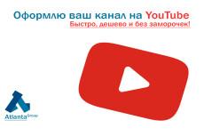 Оформлю Ваш канал YouTube. 2 варианта за один заказ 10 - kwork.ru