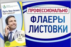 Дизайн макет листовки или флаера 34 - kwork.ru