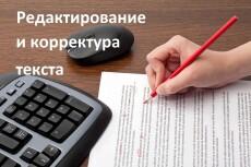 КорректУРА, редактУРА текста 7 - kwork.ru