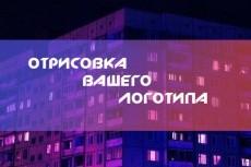 Разработаю логотип + визуализация  + исходники 3 - kwork.ru
