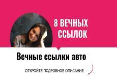 Ссылки медицина. Размещу крауд ссылки с форумов для медицинских сайтов 12 - kwork.ru