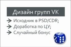 Разработаю дизайн сайта 18 - kwork.ru