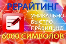 Сделаю рерайтинг. Напишу уникальный текст. Быстро 4 - kwork.ru