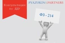Претензия к застройщику 17 - kwork.ru