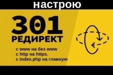 Сделаю оптимизацию 10 страниц 4 - kwork.ru