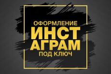 Оформление страницы Instagram, Ник, аватар, описания, шаблоны 8 - kwork.ru