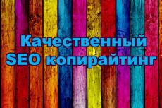 SEO копирайт 7 - kwork.ru