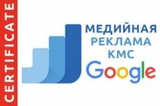 Настройка целей в Яндекс Метрике и Google Analytics  через Tag Manager 9 - kwork.ru