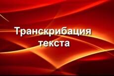 Набор текста, транскрибация 3 - kwork.ru