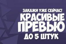 Шаблон для превью, значка для видео ютуб 5 - kwork.ru