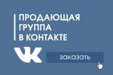 Оформление группы в контакте 42 - kwork.ru