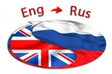 Сделаю литературный перевод с английского на русский 5 - kwork.ru