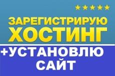 Зарегистрирую быстрый хостинг для вашего сайта 21 - kwork.ru