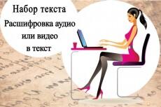 Наберу текст с изображений, сканов и аудио быстро и качественно 17 - kwork.ru