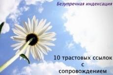 Сбор информации в интернете 5 - kwork.ru