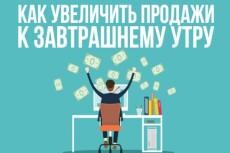 Сценарий для представления или праздника 3 - kwork.ru