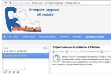 напишу уникальную статью на любую тему (кроме медицины). От 2000 до 5000 знаков 3 - kwork.ru