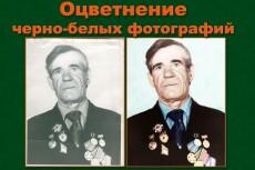 Отреставрирую фотографии 8 - kwork.ru