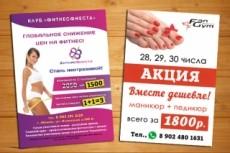 Дизайн листовок и брошюр 19 - kwork.ru