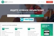 Шаблоны Wordpress. Продам 46 премиум тем 3 - kwork.ru