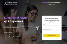 Лендинг под ключ - Landing page 9 - kwork.ru
