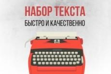 Быстро наберу текст из любого источника. Картинка, скан, видео и т.п 19 - kwork.ru
