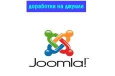 Доработка сайта на joomla 13 - kwork.ru