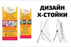 Разработаю макет рекламной страницы 10 - kwork.ru