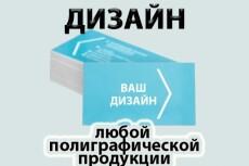 Изготовлю макет печати 24 - kwork.ru