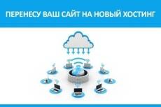 Помогу зарегистрировать домен и хостинг. 1 месяц хостинга в бонус 15 - kwork.ru