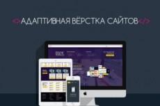 Верстка в формате html + CSS из PSD 32 - kwork.ru