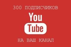 Создам канал ютуб 5 - kwork.ru