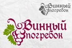 Дизайн логотипа по эскизу или 3 варианта по ТЗ 61 - kwork.ru