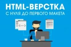 Сделаю правки на вашем сайте 10 - kwork.ru