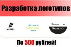 Создам логотип для вашего бизнеса 14 - kwork.ru