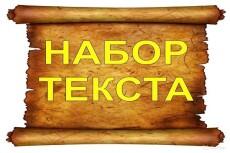 Перепечатка текста с любого источника 11 - kwork.ru