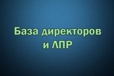 База строительных организаций 24 - kwork.ru