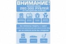 Проконсультирую, помогу заполнить декларацию 3-НДФЛ 15 - kwork.ru