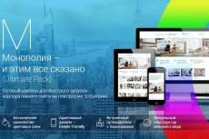 Сайт на Битрикс 8 - kwork.ru