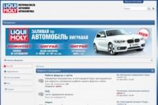 Создам форум на XenForo 15 - kwork.ru