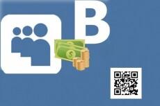 Размещение объявлений в социальных сетях цены фриланс шины бу в мелитополе частные объявления