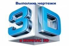 Сделаю модель в solidworks или NX, Компас 3D 39 - kwork.ru