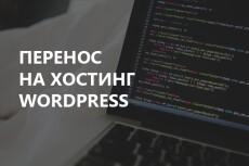 Внутренняя оптимизация сайта на DLE 12 - kwork.ru
