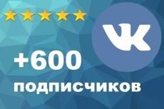 555 подписчиков на паблик, группу Вконтакте 9 - kwork.ru